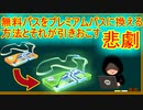 【ポケモンGO】レイドアワーの不具合を利用した不正プレイヤー発生による恐怖!!