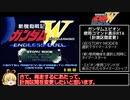 【再走】新機動戦記ガンダムW エンドレスデュエルRTA_13分24秒18