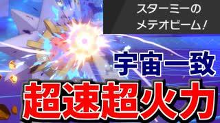 【実況】ポケモン剣盾 鎧の孤島でたわむれる 宇宙一致型スターミー