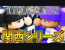 【パワプロ2019】#39終 最終決戦!!関西シリーズ!!【ゆっくり実況・ペナント】