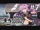 東方LostWord 適当実況 #7