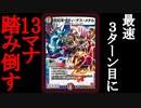 【デュエマ】最速3ターン目に13マナの《ヘヴィ・デス・メタル》降臨!! 『黒青墓地退化』デッキ!!!【対戦】