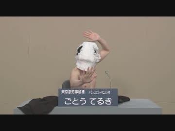 2020年東京都知事選 後藤輝樹(ごとうてるき) 政見放送 NHK版【無修正】