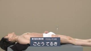 2020年東京都知事選  後藤輝樹(ごとうて