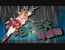 茜ちゃんと厨二植物【日本三大毒植物】#53