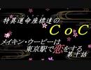 イレギュラーズ達のCoC メイキン・ウーピーは東京駅で恋をする 第十話