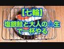 【七輪】塩銀鮭と大人の☆生で一杯やる
