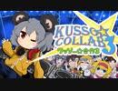 クッソー☆合作3 ~COOL KUSSO!!!~