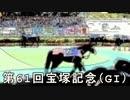 【波乱含み】第61回宝塚記念(GI)の予想