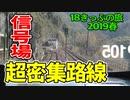 【迷列車の旅】信号場だらけの高山本線を前面展望でたっぷり満喫!【18きっぷ2019春四日目飛騨川編】