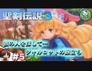 【聖剣伝説3 TRIALS of MANA】聖剣を巡るトライアングルストーリー #5 【ゆっくり実況】
