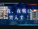 【艦これ】20梅雨E1甲ゲージ破壊