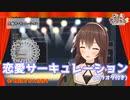 【八重沢なとり】恋愛サーキュレーション【オケ付き】