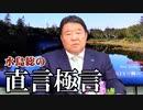 【直言極言】尖閣民間防衛漁業活動に見る「報道しない自由」と「印象操作」[桜R2/6/27]