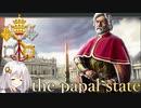 【EU4教皇領】あかりちゃんの西欧式パパ活part2【voiceroid実況】