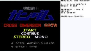 機動戦士ガンダム CROSS DIMENTION 0079 実況プレイ part1
