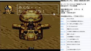 機動戦士ガンダム CROSS DIMENTION 0079 実況プレイ part3