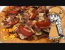 あかりちゃんとパンを焼こう!! 第3回「ピザ」
