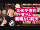 「NHKが映らないテレビは契約義務なし」という当たり前の判決が出てしまう