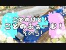 【VOICEROID園芸部】ことのふぁーむ!その5!【琴葉茜・葵】