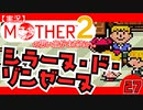 【実況】MOTHER2「シラーヌ・ド・ゾンゼーヌ」27
