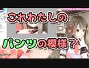 サイトのサーバを落とし自分のパンツ素材を作る楠栞桜