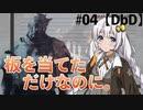 【DbD】板を当てただけなのに【VOICEROID実況】#04
