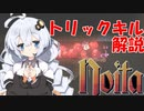 【Noita解説】安定したトリックキルを勧めるあかりちゃん