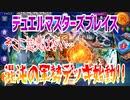 【実況】デュエルマスターズプレイス~混沌の軍勢デッキ始動!!~