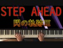 「STEP AHEAD」:閃の軌跡III on Piano