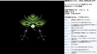 機動戦士ガンダム CROSS DIMENTION 0079 実況プレイ part6