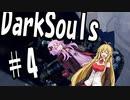 【DarkSoulリガバスター】初期体力で防具はつけない縛りで普通にプレイ#4【結月ゆかり】