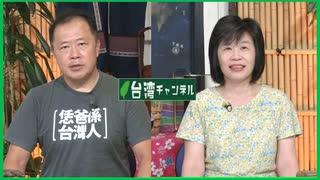 【台湾CH Vol.332】「尖閣は日本」と元副