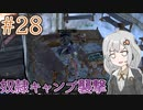 【kenshi】ささらちゃんは全ての奴隷を解放する part28【CeVIO&Voiceroid実況】