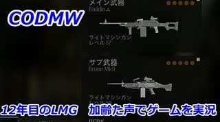 12年目のLMG Call of Duty Modern Warfare ♯100 加齢た声でゲームを実況