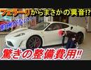 【点検】 フェラーリ430スクーデリアから異音が発生したので初回点検で入庫したら整備費用がまさかの金額に!