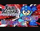 【実況】大乱闘スマッシュブラザーズSPECIALやろうぜ! その119 オンライン対戦篇55ッ!