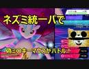 偽ミッ〇ーマウスとネズミ統一パ【ポケモン剣盾】