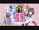 【ETS2】琴葉運送 part10【VOICEROID実況】