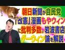 #710 朝日新聞が自民党「改憲」マンガに批判殺到。岩波書店の「ダーウィン論」を解説してみた|みやわきチャンネル(仮)#850Restart710