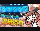 【Fortnite】ショットガンを五挺持つ事で最強になれるはずだ!【VOICEROID実況】