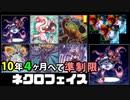 【遊戯王ADS】ネクロフェイス