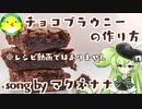 【マクネナナ】チョコブラウニーの作り方【オリジナル曲】