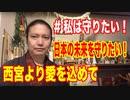 #私は守りたい!…日本の未来を守りたい!西宮より愛を込めて✨