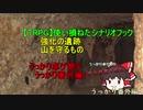 【TRPG】使い損ねたシナリオフック 強化の遺跡 山を守るもの【うっかり卓ゲ祭り うっかり番外編1】