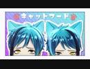 【MMDツイステ】キャットフード【リーチ兄弟】