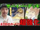 【デュエマ】サバイバーデッキ、まさかのカード投入で超絶強化される!!!【対戦】