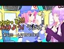 【ボイロ×東方ラジオ】ゆゆっと!!!おはよう!ラジオ!【第4回】