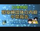 【日韓問題】慰安婦団体の内紛 中間報告3/3