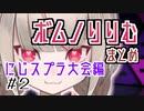 『ボムノりりむ』の評判、反応まとめ【にじスプラ大会編その2】